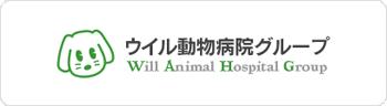 ウイル動物病院グループ